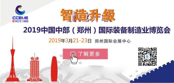 2018第20届中原(郑州)国际机床与金属加工展